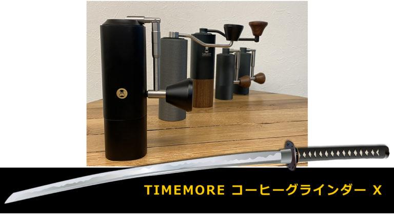 【TIMEMORE(タイムモア)コーヒーグラインダー X 】挽き目解説・刃比べ・他機種との違い CoffeeMill TIMEMORE X〔431th〕