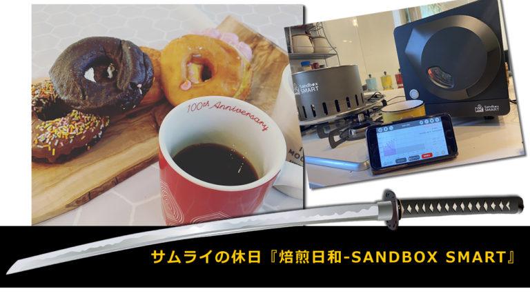 サムライの休日『焙煎日和-SANDBOX SMARTで深煎り焙煎-』