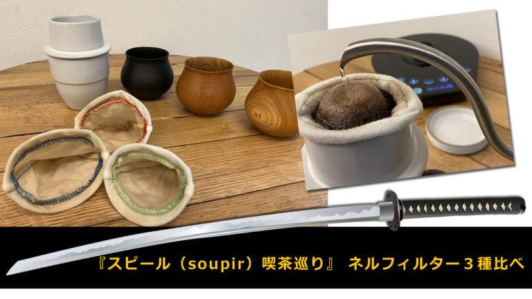 『スピール(soupir)喫茶巡り』 ネルフィルター3種比べ 名古屋式 東京式 大阪式