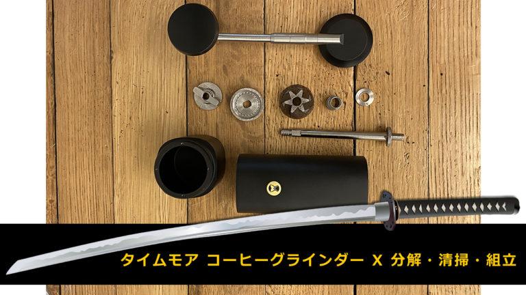 【TIMEMORE】タイムモア コーヒーグラインダー X-Black 分解・清掃・組立