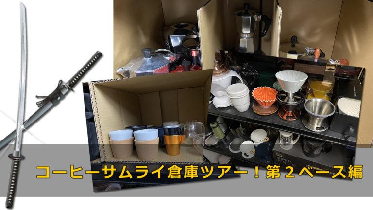【倉庫紹介】コーヒーサムライ倉庫ツアー!第2ベース編 -マニアな世界の扉を開く-