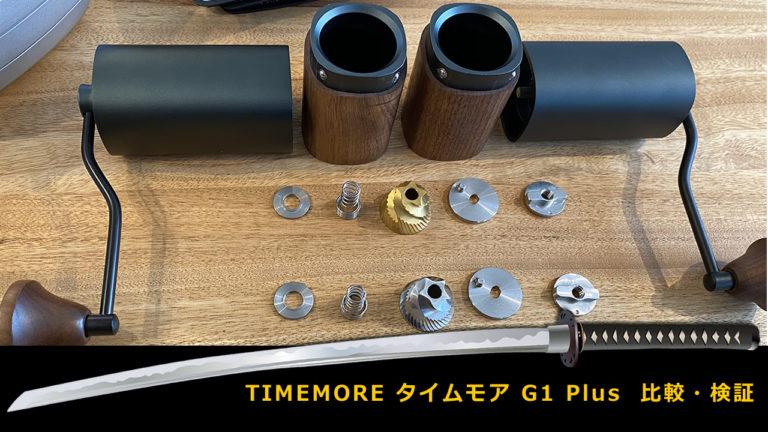 『TIMEMORE タイムモア G1 Plus』G1との比較・検証・微粉テスト