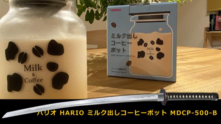 ひんやり美味しい!アイスミルク出しコーヒー『ハリオ HARIO ミルク出しコーヒーポット MDCP-500-B』
