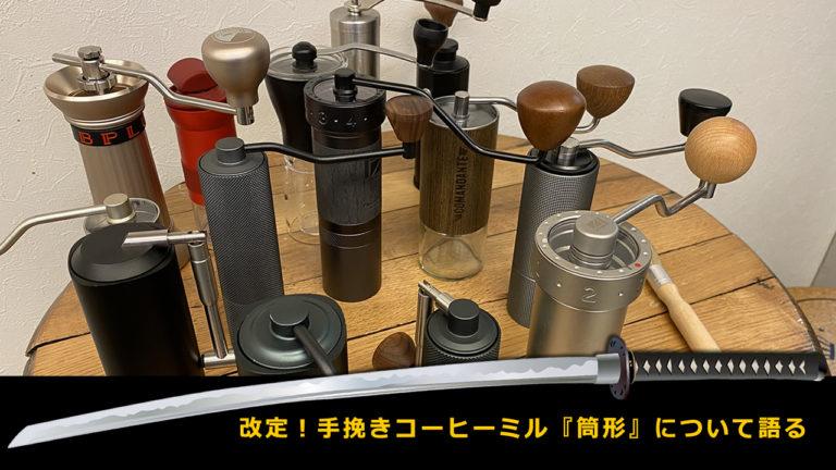 改定!手挽きコーヒーミル『筒形』について語る -手挽ミルのコツ・選び方・メンテナンス-など