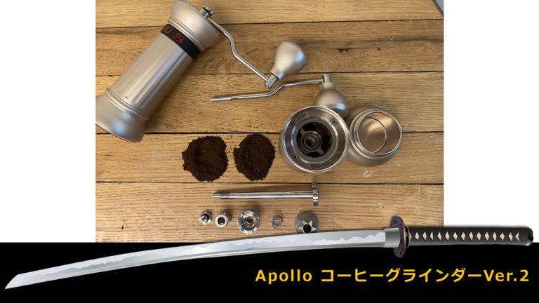 【バージョンアップ比較】Apollo コーヒーグラインダーVer.2
