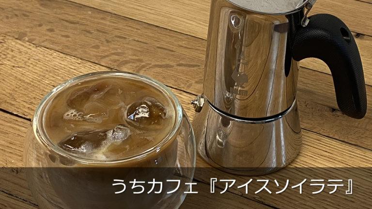 【うちカフェ】マキネッタとタイムモアC2レッドで淹れる『アイスソイラテ』