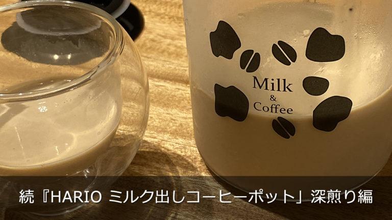 続『ハリオ HARIO ミルク出しコーヒーポット」深煎り編