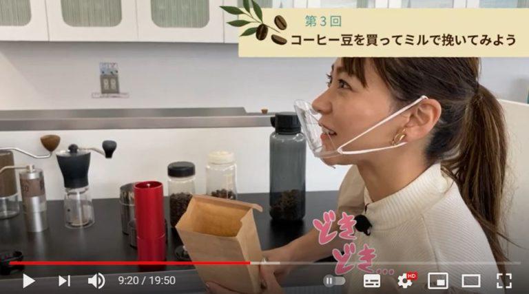 【コラボ】COFFEE SAMURAI × AKINA 【第3回】ドリップコーヒーの美味しい淹れ方