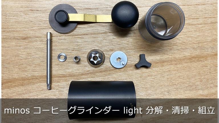 コスパ系金属刃ミル『minos マニュアルコーヒーグラインダー light』分解・清掃・組立編