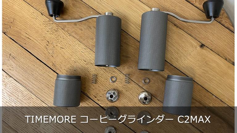 『TIMEMORE タイムモア コーヒーグラインダー C2MAX』と『C2比較』&挽き目目安変更について。