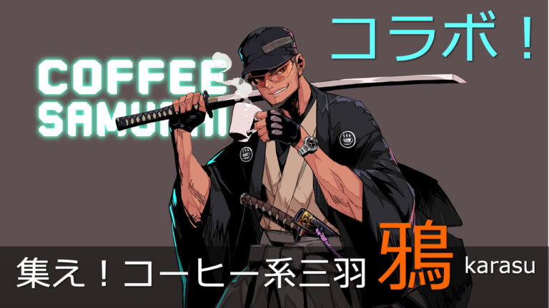 Youtube12年目にして初『コーヒー系三者コラボ』集え!コーヒー系三羽鴉-karasu-!