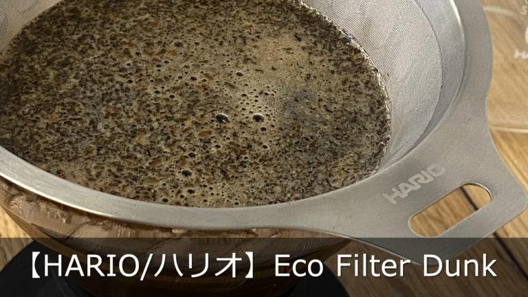 ハリオスイッチと合わせて簡単リーフティ!【HARIO/ハリオ】Eco Filter Dunk エコフィルターダンク TEF-02