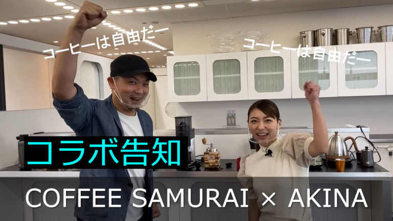 【music.jp Youtubeコラボ告知】COFFEE SAMURAI × AKINA 「コーヒー企画コラボ始まります!Youtube公開中!」