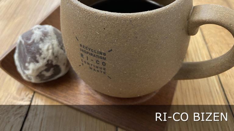 【プレミア公開】『RI-CO BIZEN』 コーヒーの味わいが変わる?備前焼の陶器ごみから生まれたリサイクルマグ