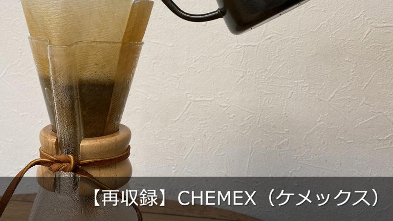 【再収録】実験室生まれの一体型コーヒードリッパー『CHEMEX(ケメックス)』〔