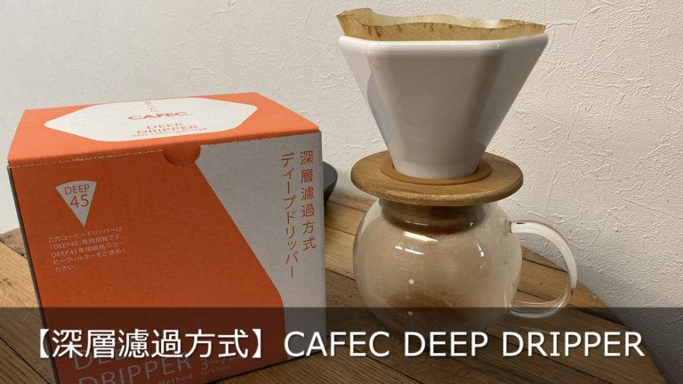 【深層濾過方式】CAFEC DEEP DRIPPER ディープドリッパー 早くてしっかり抽出ドリッパー