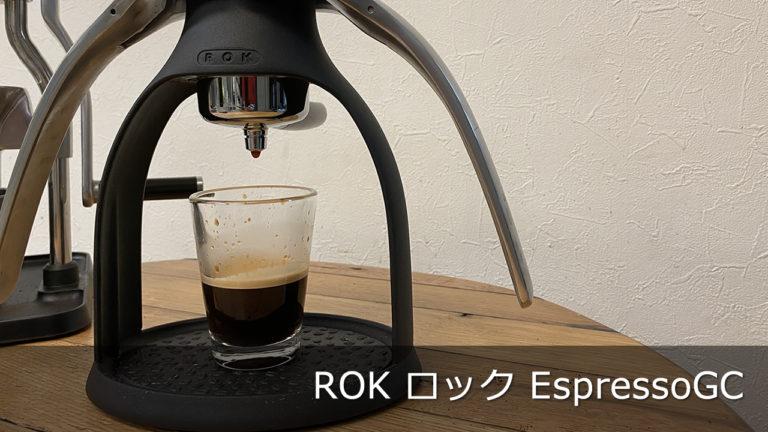 【ROK ロック EspressoGC】シンプル設計の手動エスプレッソマシン with ROK ロック GrinderGC