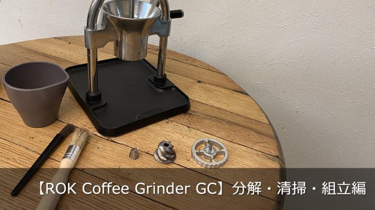 【ROK Coffee Grinder GC】分解・清掃・組立編