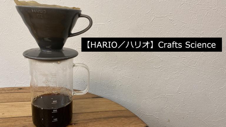 【HARIO/ハリオ】Crafts Science ビーカーサーバー&ドリッパーセット