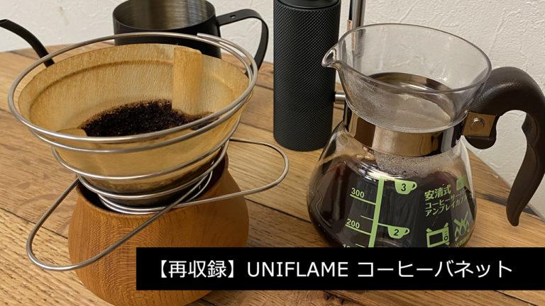 【再収録】UNIFLAME コーヒーバネット 薄くコンパクトに収納できる本格ドリッパー。