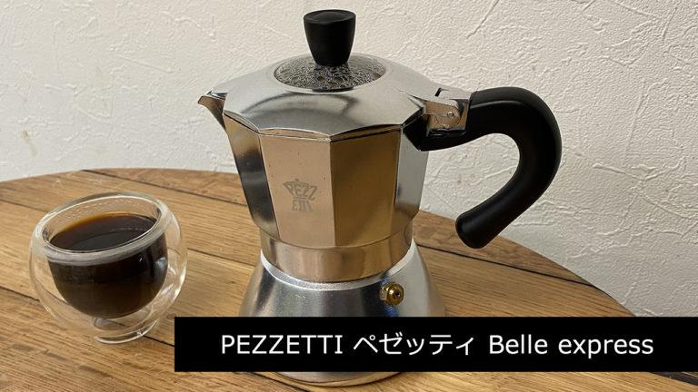 【mokapot】フタに窓があって便利!PEZZETTI ペゼッティ 直火式エスプレッソメーカー Belle express