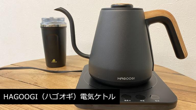 コスパの良い電気ケトル『HAGOOGI(ハゴオギ)電気ケトル コーヒー電気ポット0.8L』