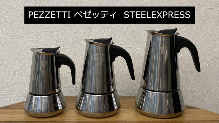 【マキネッタ/mokapot】PEZZETTI ペゼッティ 直火式エスプレッソメーカー STEELEXPRESS/初期清掃とステンレス素材の話