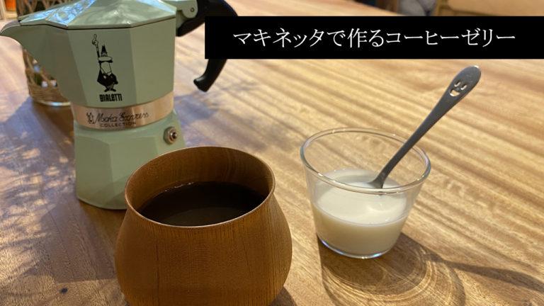 マキネッタ(mokapot)で作る『コーヒーゼリー』
