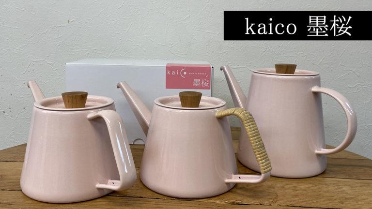 桜色の美しいドリップケトル『kaico 墨桜』でコーヒードリップ SAKURA