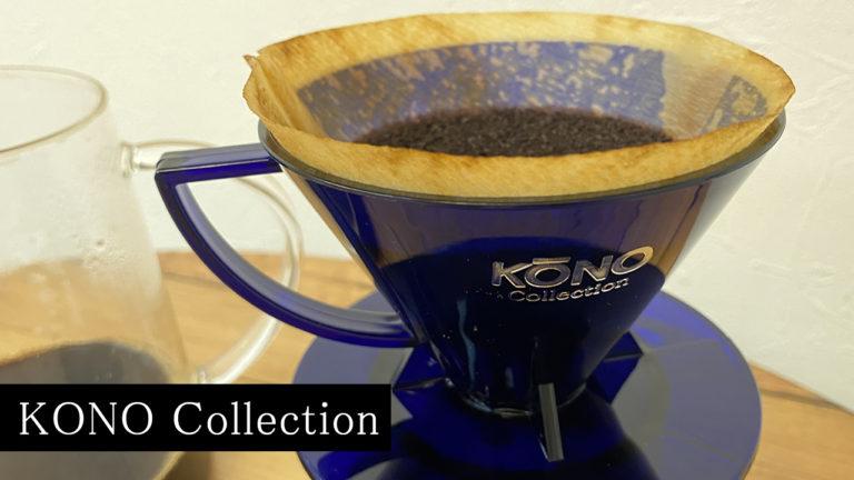 【KONO Collection 2021】KONO コーノ名門ドリッパー2人用 MDN-21 TDB ダークブルーで美味しいコーヒーを淹れる