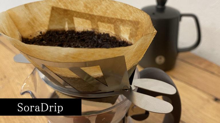 【超軽量コーヒードリッパー】SoraDrip 扇形で淹れるボディ感のあるコーヒー