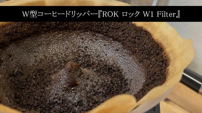 W型コーヒードリッパー『ROK ロック W1 Filter』でコーヒードリップ(深煎り編)